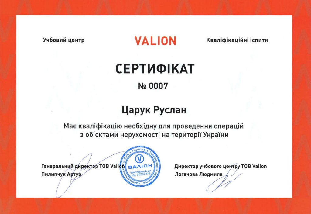 Сертификат 02