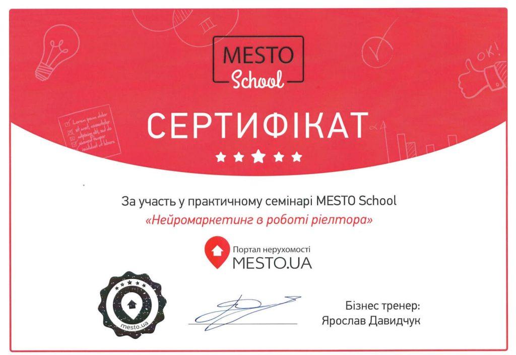 Сертификат 03