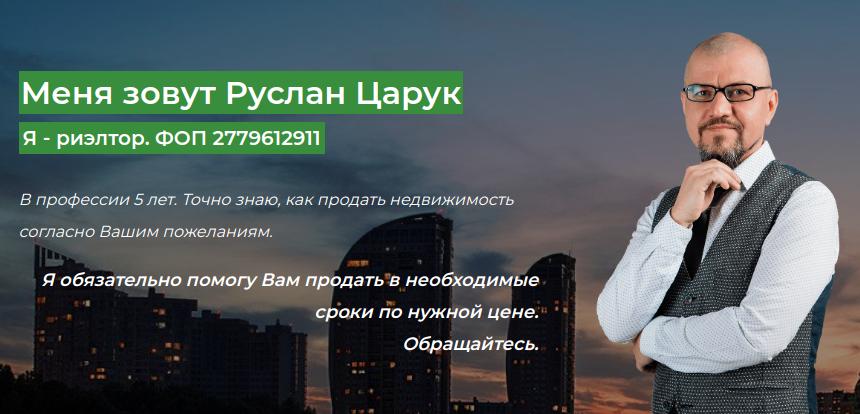 Ruslan Tsaruk
